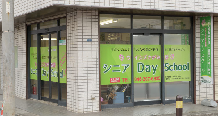 シニア day school
