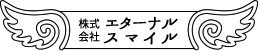 株式会社エターナルスマイル